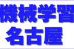 機械学習 名古屋 第2回勉強会 今回は実装・ハンズオン形式!