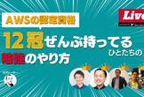 日本に14人しかいないトップエンジニアが4人も集まる!?聞けば納得「AWSプロフェッショナルへの道」