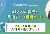 6/25(木)Aidemy AI人材育成セミナー