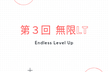 無限LT会 #3 【Endless Level Up】