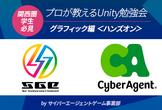 【関西圏学生必見】Unity勉強会グラフィック編<ハンズオン> byサイバーエージェントゲーム事業部