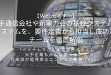 【Webセミナー】大手通信会社や新電力会の基幹システムやDXシステムを、要件定義から担当したチーム