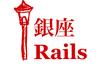 銀座Rails#12@DeNA