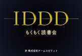 IDDD本もくもく読書会#14