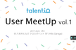 Talentio User Meetup vol.1
