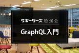 【渋谷開催】GraphQL入門【サポーターズCoLab勉強会】