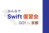 みんなで Swift 復習会 GO! in 京都 – 6th′
