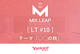 Osaka Mix Leap LT #10 - LT会「◯◯の秋」