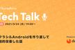 【増枠】クラシルAndroidを作り直して劇的改善した話 - クラシルTechTalk