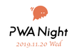 PWA Night vol.10 ~PWA × 技術~