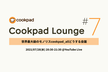 Cookpad Lounge #7 世界最大級のモノリスcookpad_allどうする会議