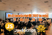 秋のJavaScript祭 in mixi 2017