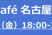 kintone Café 名古屋 Vol.4