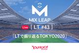 MixLeap LT #43 - 「LTで振り返るTOKYO2020」