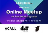 Wantedly Online MeetupーUXにこだわる3社が語るフロントエンドのリアル