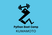 Python Boot Camp in 熊本