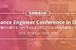 【未経験者対象】Freelance Engineer Conference in Osaka