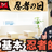 Web/プログラミングの基本をざっくり把握できる忍者の日 by 忍者プログラマー 2/22 午後2時