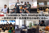 ◆開催間近!◆Rakuten Commerce Tech Meetup in Nagoya #1