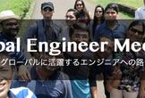 【Global Engineer Meetup】グローバルに活躍するエンジニアへの路