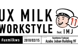 【増枠】UX MILK Workstyle 11 feat. IMJ