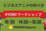 10月30日 横浜会場PRアニメーションを2時間で作るワークショップ