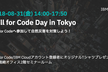 Call for Code Day in Tokyo