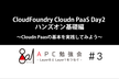 CloudFoundry Cloudn PaaS Day2 ハンズオン基礎編 APC勉強会 #3