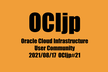 OCIjp #21 Oracle Cloud Infrastructure ユーザーグループ