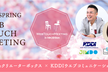 2019 SPRING「WEB TOUCH MEETING」