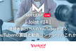 Mix Leap Live Joint #34 - YouTuberの裏話と動画コンテンツのこれから
