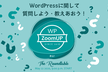 #41 WP ZoomUP 座談会 WordPressに関して質問しよう・教えあおう!