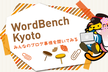 WordBench京都 11月 みんなのブログ事情を聞いてみる