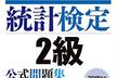 【初学者/初参加歓迎】池袋スタスタ会 統計検定2級編 #6