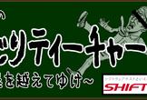 ゲーム会社の「しくじりティーチャー」ビヨンド勉強会 #9