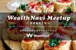 WealthNavi Meetup ~資産運用2.0~