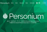 Personium Year-end Meetup 2019