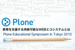 Plone Educational Symposium in Tokyo 2013
