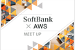 SoftBank × AWS Drink Meetup #1 〜AWS事例などのLT&交流会〜