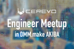 Cerevo Engineer Meetup in DMM.make AKIBA