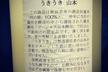 Mishima.syk #3 懇親会