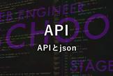 【学生限定/WEBエンジニアスクール】ステージ4-1 APIとjson