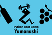 Python Boot Camp in 山梨 懇親会