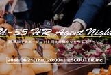 【先着制】6/21(Thu) U-35 HR Agent Night with SCOUTER #5