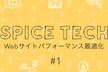 Webサイトパフォーマンス最適化の話 SpiceTech #1