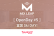 Mix Leap OpenDay #5 富国 Ski DAY!