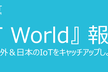 『Internet of Things World』 報告会