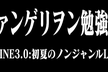 ヱヴァンゲリヲン勉強会 :Q - ONLINE 3.0 - (ノンジャンルLT大会)