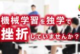 【大阪開催】キカガク 「機械学習・人工知能」脱ブラックボックスセミナー(1day)