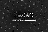 【増枠】InnoCAFE#33 新年の抱負LT大会
